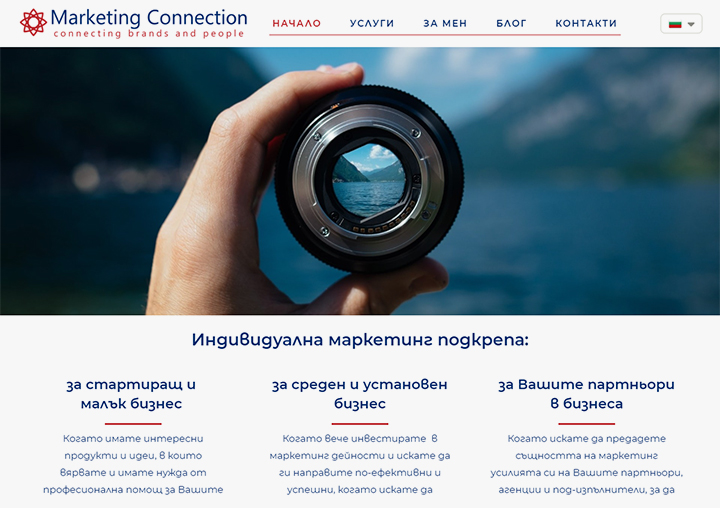 marketingconnection